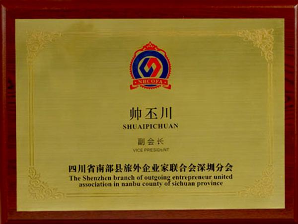 旅外企业家联合会深圳分会