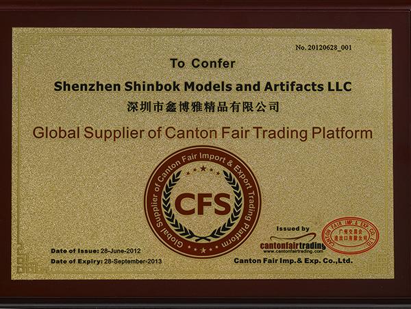 CFS证书