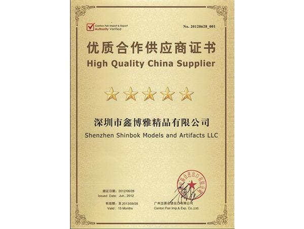 优质合作供应商证书