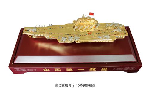 辽宁舰模型1:1000