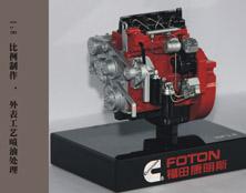 1:8福田康明斯发动机模型